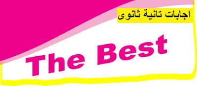 اجابات كتاب ذا بيست the Best للصف الثانى الثانوى 2020 ترم اول