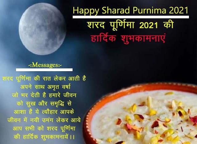 Happy Sharad Purnima 2021 Wishes Images, Messages : शरद पूर्णिमा के शुभ अवसर पर इन मैसेजों से दे अपने प्रियजनों को शुभकामनाएं