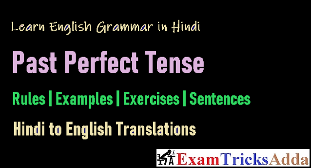Past Perfect Tense in Hindi - All Rules, Examples, Sentences & Exercises