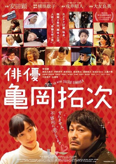Sinopsis Actor Takuji Kameoka / Haiyu Kameoka Takuji (2015) - Film Jepang