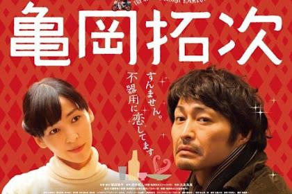 Sinopsis Actor Takuji Kameoka / Haiyu Kameoka Takuji (2015) - Japanese Movie