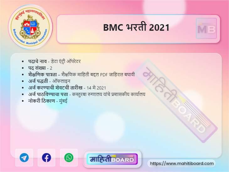 BMC Bharti 2021