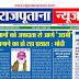Rajputana News daily epaper 14 October 2020 Newspaper