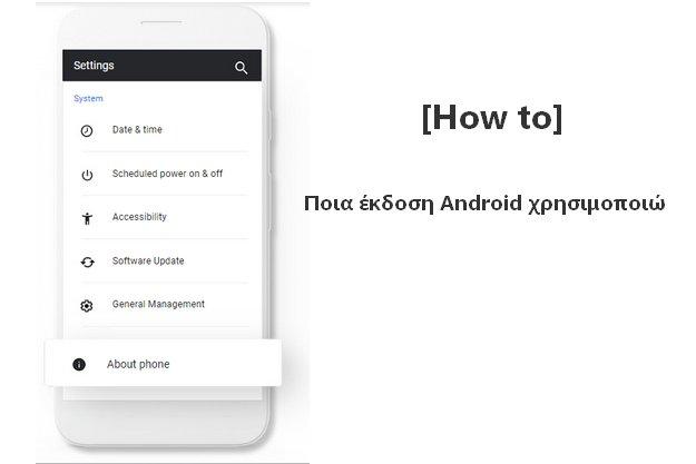 [How to]: Ποια έκδοση Android χρησιμοποιώ στο κινητό μου