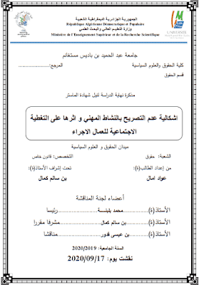 مذكرة ماستر: إشكالية عدم التصريح بالنشاط المهني وأثرها على التغطية الاجتماعية للعمال الاجراء PDF