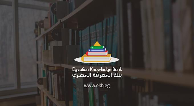 ورشة تعريفية عن بنك المعرفة