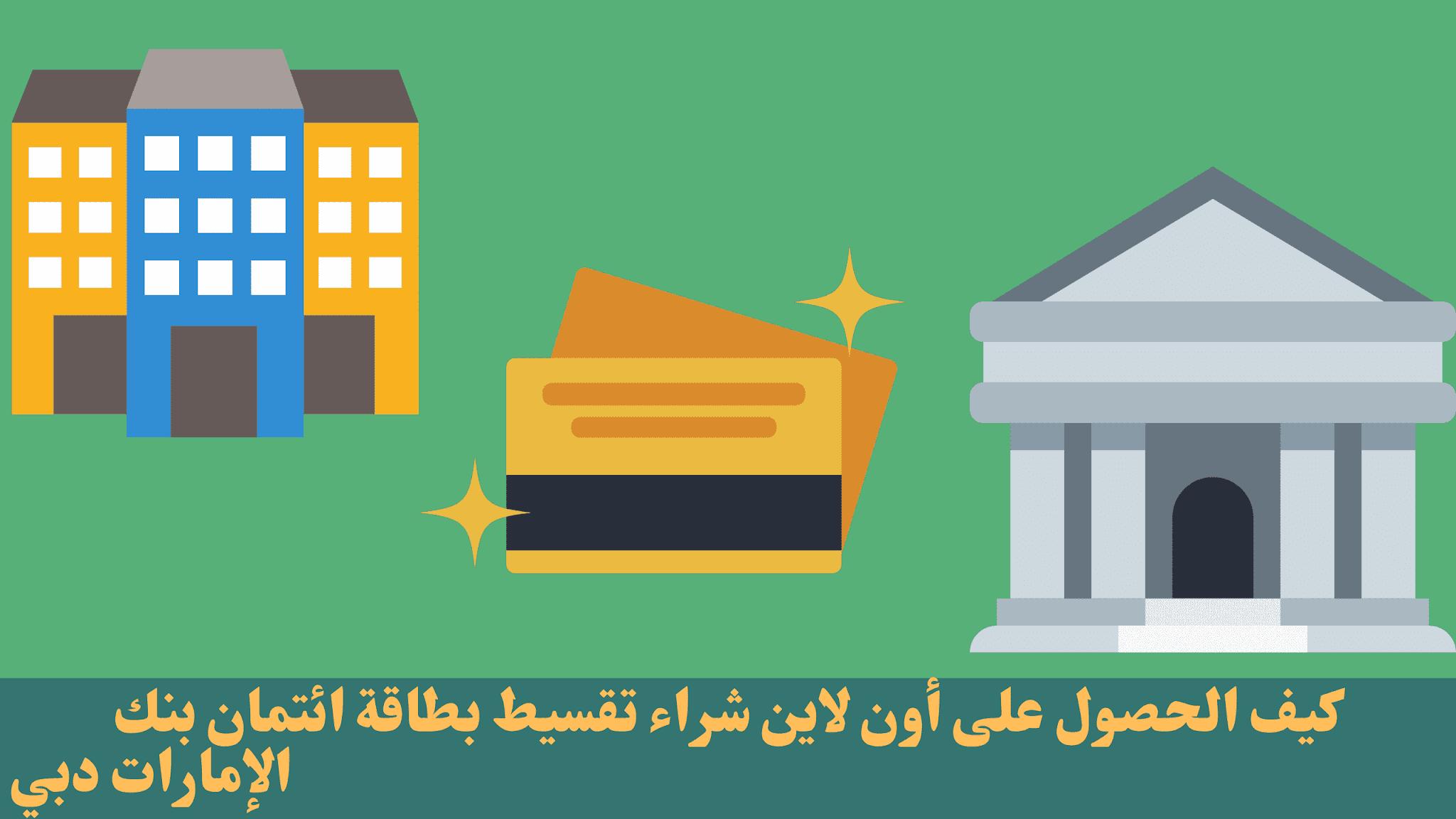 كيف الحصول على أون لاين شراء تقسيط بطاقة ائتمان بنك الإمارات دبي