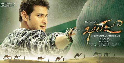 khaleja-mahesh-babu-movie-concept