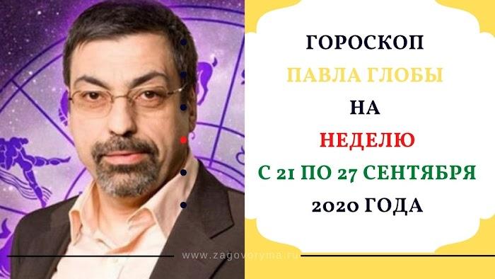 Гороскоп Павла Глобы на неделю с 21 по 27 сентября 2020 года