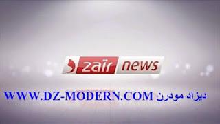 تردد قناة دزاير نيوز الجديد على نايل سات frequence dzair news tv sur nilesat