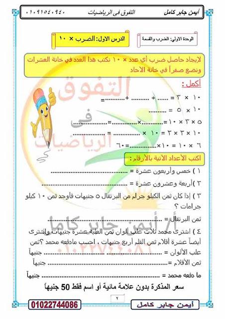 مذكرة رياضيات للصف الثالث الابتدائي ترم ثانى للاستاذ ايمن جابر