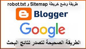 عمل خريطة sitemap لمدونة بلوجر