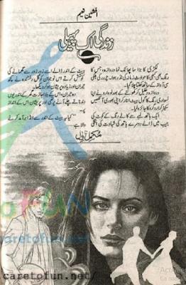 Zindagi ik paheli by Afsheen Naeem Online Reading