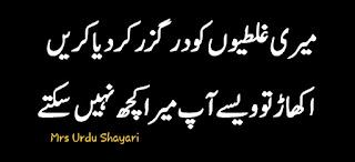 Beutyful Urdu Shayari images, Mohabbat Shayari images