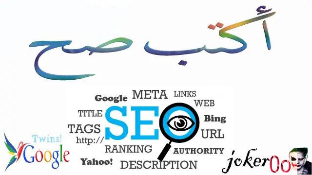 كتابة تدوينة احترافية في بلوجر تحترم SEO ونتائج البحث