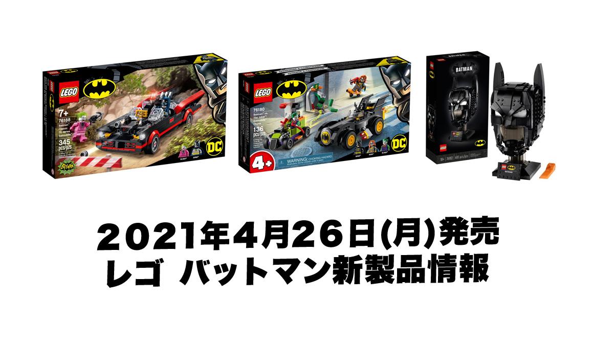 4月26日発売レゴDCバットマン新製品情報:レゴ界不動のNo.1ヒーロー(2021)