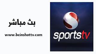 مشاهدة قناة سبورت تيفي بث مباشر  Live sport tv hd
