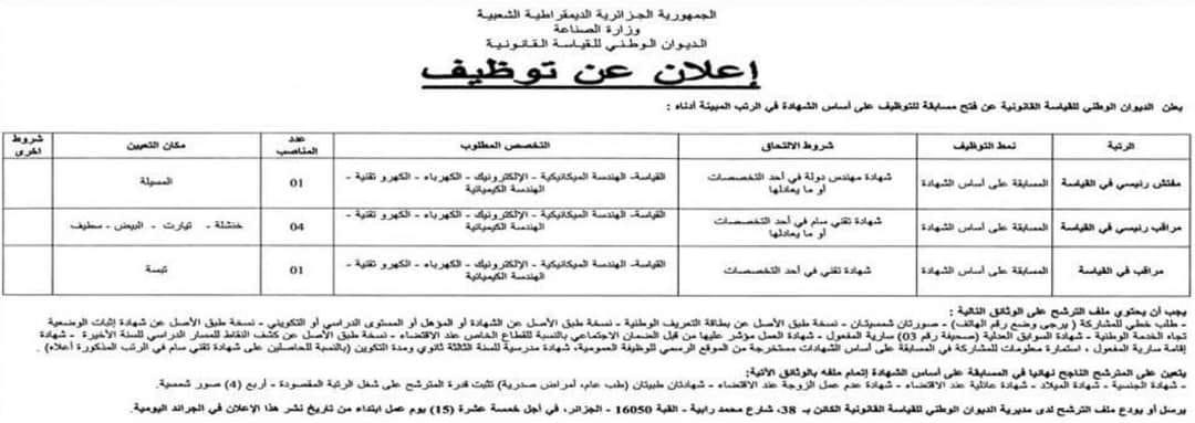 إعلان عن توظيف بالديوان الوطني للقياسة القانونية بالقبة بالجزائر العاصمة 10 جانفي 2021