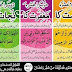 Ramadan ka 1st 2nd 3rd Ashra Ki Dua - Ramzan Phela Dusra tesra Ashra ki Dua 2019