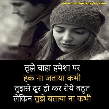Hindi Sad Shayari Images  for boyfriend