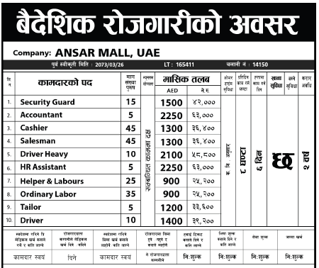Free Visa Free Ticket, Jobs For Nepali In U.A.E. Salary -Rs.63,000/