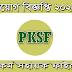 PKSF_ Polli Kormo Sohayok Foundation  NGO job circular 2019 ( punorai notun niyog biggpoti)_ pksf.com.bd
