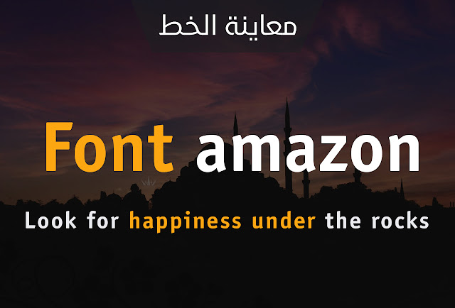 تحميل خط متجر امازون مجانا | amazon