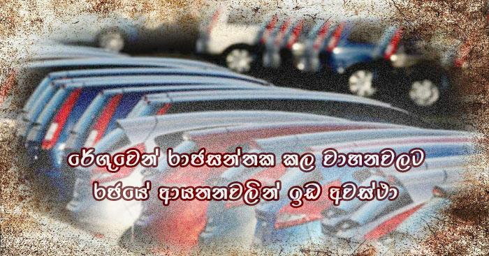 https://www.gossiplanka.com/2020/07/custom-vehicle-to-government-sector.html