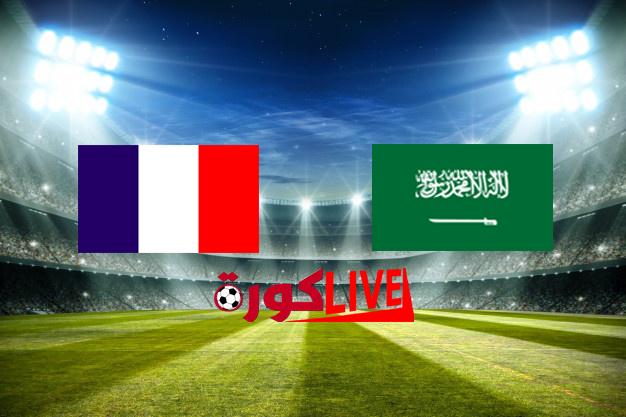 موعد مباراة السعودية وفرنسا اليوم  السبت 25 / 5 / 2019 كأس العالم للشباب