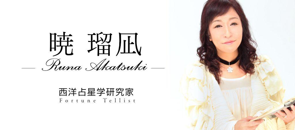 暁瑠凪(あかつきるな)西洋占星学研究家/Runa Akatsuki