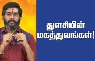 Tulasi | Bhakthi Magathuvam 13-04-2020 Jaya Tv