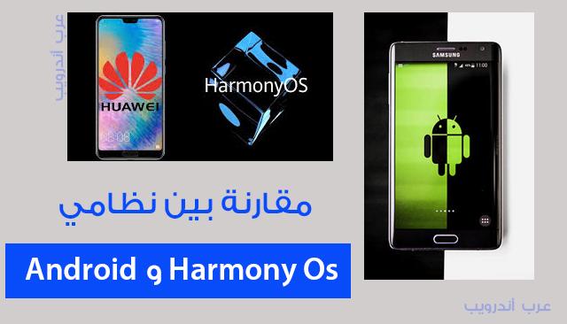 مقارنة بين نظامي Harmony Os و Android