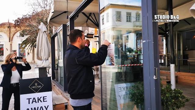 Ναύπλιο: Παρέδωσαν τα κλειδιά των καταστημάτων τους οι επιχειρηματίες της εστίασης (βίντεο)
