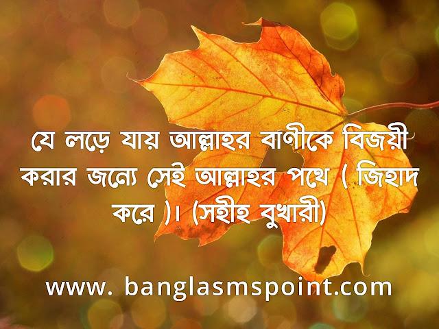 Bangla Islamic SMS