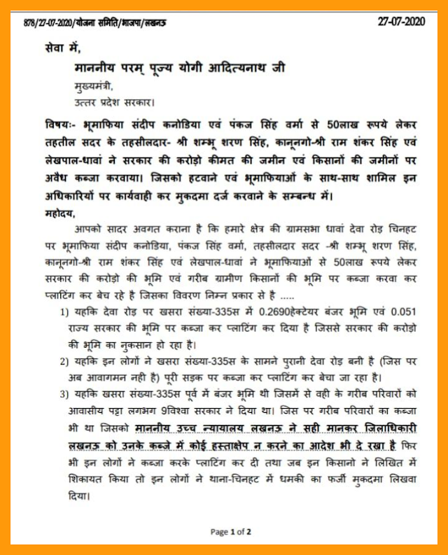 भाजपा के पूर्व जिलाध्यक्ष ने मुख्यमंत्री योगी को पत्र द्वारा सरकारी जमीन पर अवैध कब्जे के बारे में अवगत कराया।