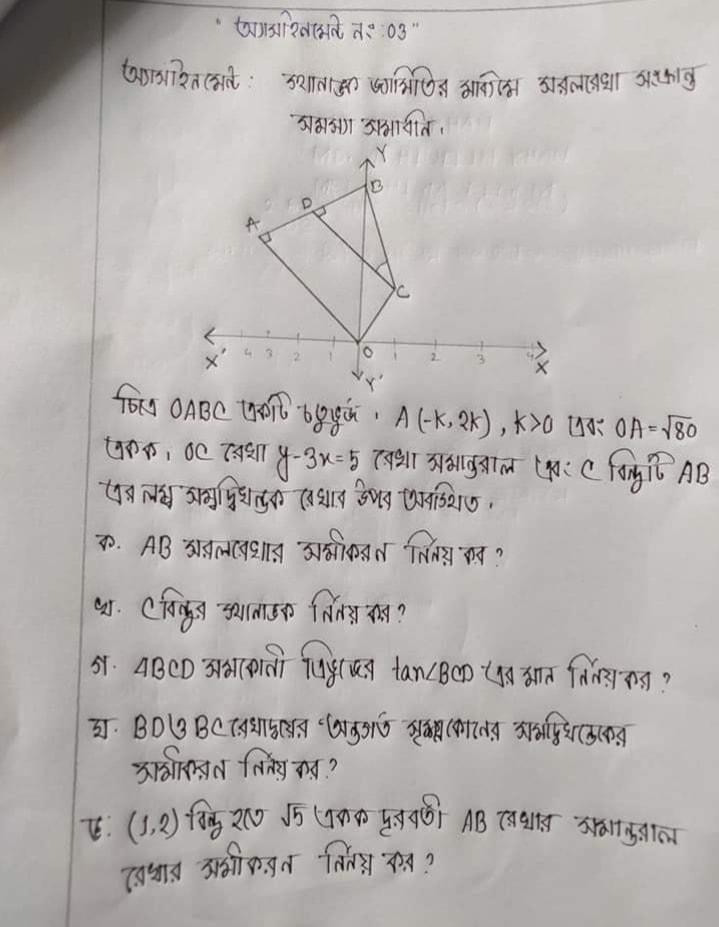 HSC Higher Mathematics Assignment Answer 2021 5th Week