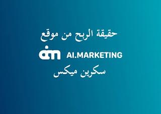 AI Marketing ماهو