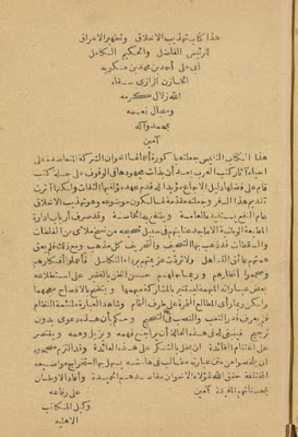 كتاب تهذيب الاخلاق وتطهير الاعراق pdf