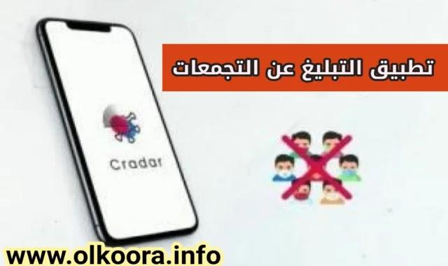 تحميل تطبيق Cradar للأندرويد و للأيفون مجانا للتبليغ عن مخالفات الحظر