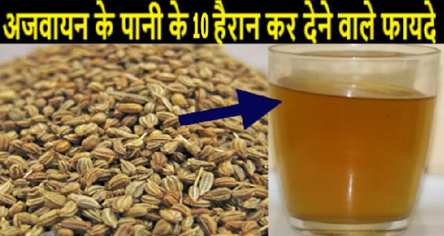 Benefits of Drinking Ajwain Water - Baba Ramdev Tips | Carom Seeds Benefits In Hindi