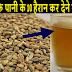 अजवाइन का पानी है गुणों की खदान, जानिए इसके फायदे हिंदी में  | Benefits of Drinking Ajwain Water - Baba Ramdev Tips | Carom Seeds Benefits In Hindi