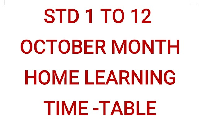 STD 1 TO 12 OCTOBER MONTH HOME LEARNING TIME -TABLE DECLARE.