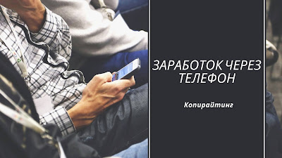 Заработок через телефон.Копирайтинг.