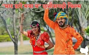 अनुज शर्मा की फिल्म रीलिज mar dare maya ma full movie download