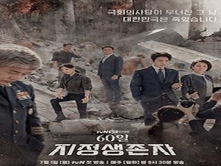 韓劇60天指定倖存者