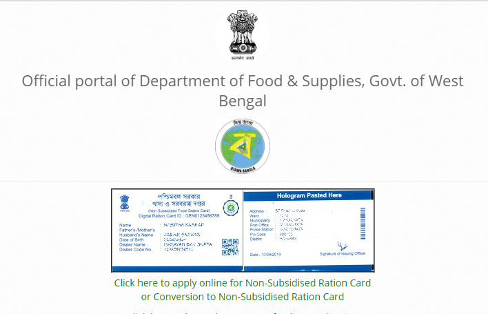 West Bengal Ration Card Apply Online 2020 | WBPDS Online Ration Card Apply | Ration Card Online Process