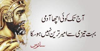 bare-logo-ki-bari-batain-famous-quotes