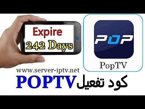 حصريا كود POPTV مدفوع مدته 242 يوم مجانا 2020