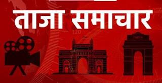 hindi samachar,samachar live,gujarat samachar,aaj tak samachar,samachar news,samachar video,mukhya samachar,bharat samachar,google news