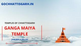 गंगा मईया मंदिर झलमला बालोद | ganga maiya temple balod chhattisgarh